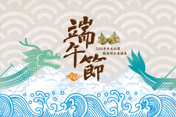 端午节就是要划龙舟呀/玩全台湾旅游网制中国围棋张图片