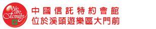 中國信託特約會館‧位於<a class=keycount title=溪頭民宿 href=http://shitou.okgo.tw/>溪頭</a>遊樂區大門前