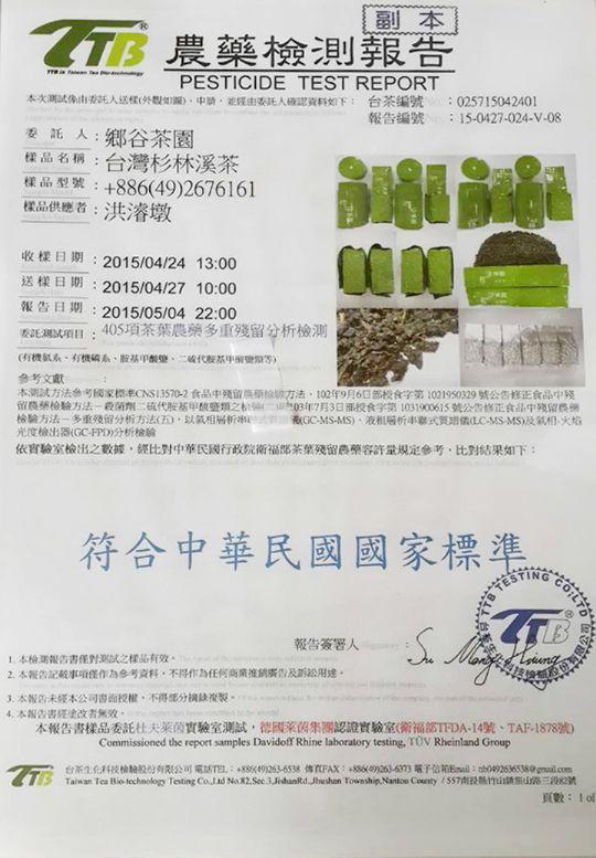 茶葉農藥檢測報告