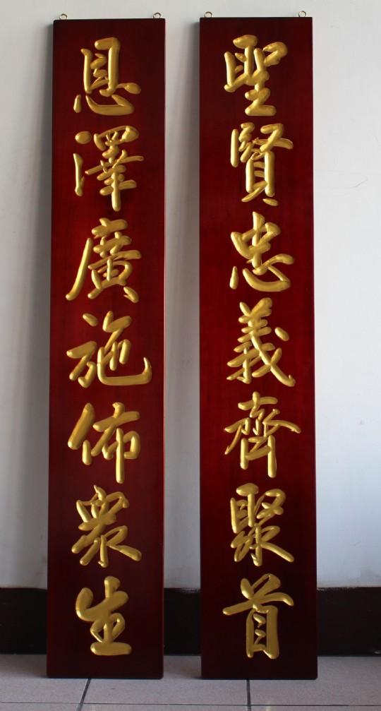 74木质招牌74-宏源雕刻社-木匾雕刻