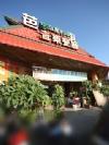 芭東音樂餐廳