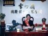 雪之嶺國際企業有限公司(瑞峰茶業)