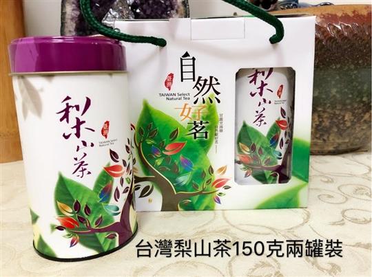 梨山金茗/台灣正宗梨山烏龍茶 150g(四兩)兩罐裝