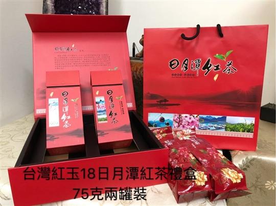 台灣特選紅玉18經典紅茶禮盒75克兩罐裝