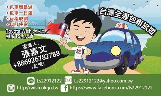 台灣全運包車(順程國際旅行社有限公司)