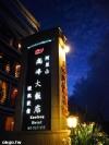 阿里山高峰大飯店