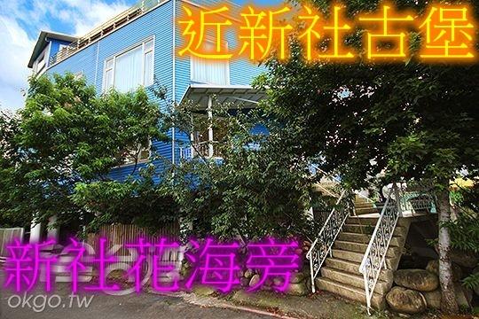 新社民宿‧馨舍民宿