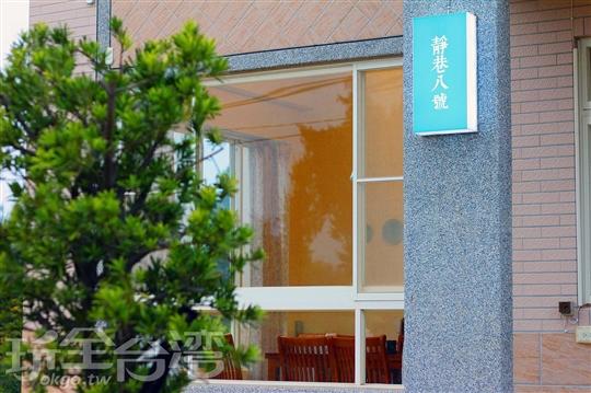 金門靜巷八號民宿