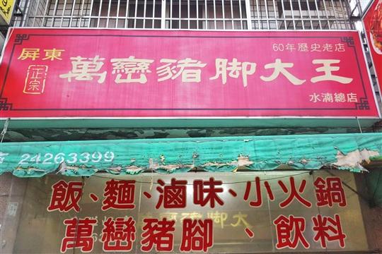 屏東正宗萬巒豬腳-水湳總店