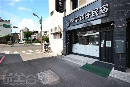 台南樂遊民宿