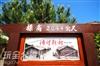 清境餐廳‧佧佤山雲滇小館