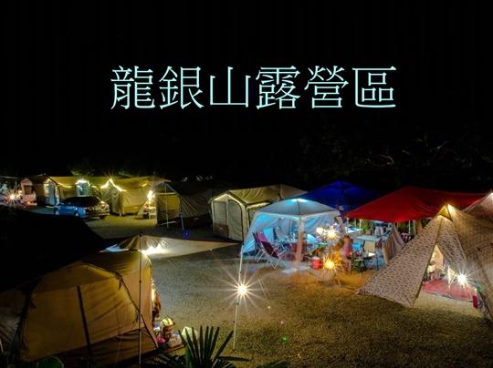 阿里山露營‧龍銀山露營區-鳥瞰露營區