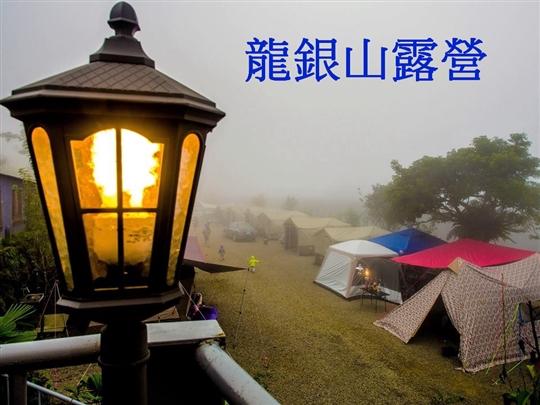 阿里山露營‧龍銀山露營區