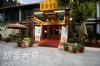 埔里覺有情養生素食館