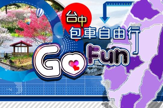 GoFun台中包車自由行
