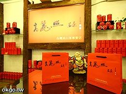 台灣高山茶‧台北九份高麗照茗茶